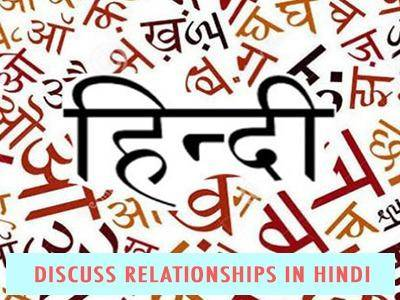 Discuss relationships in hindi (1)