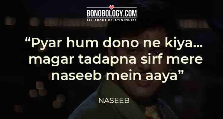 unfulfilled love dialogues